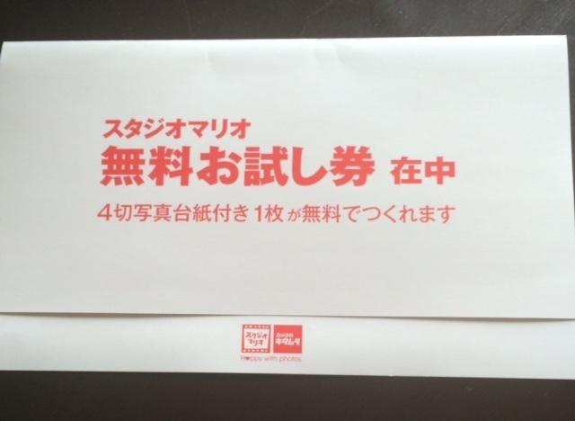 マリオお試し券.jpg