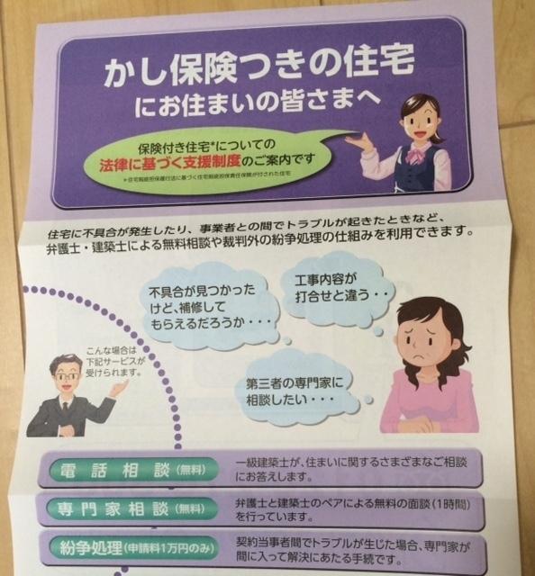瑕疵保険の相談サービス.jpg