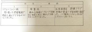 通知表コメント.jpg
